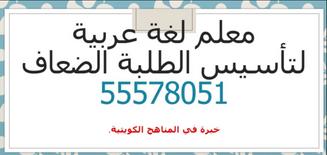 Arabic Teacher