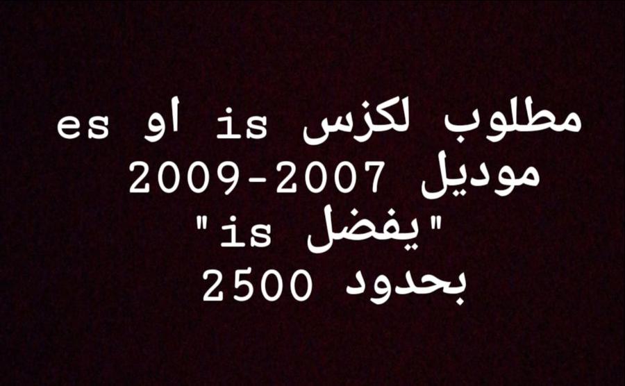 مطلوب لكزس يفضل is