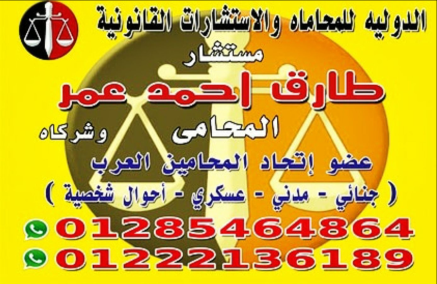 الدوليه للإستشارات القانونيه وأعمال المحاماه لكل انواع القضايا