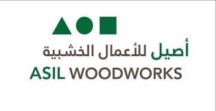 اصيل للاعمال الخشبيه