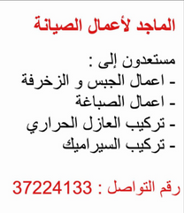 Al Majed Maintenance
