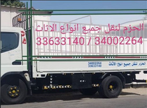 Packages for transportation Decoding and installation of furniture, stair