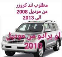 Land Cruiser from 2008 to 2013 is required