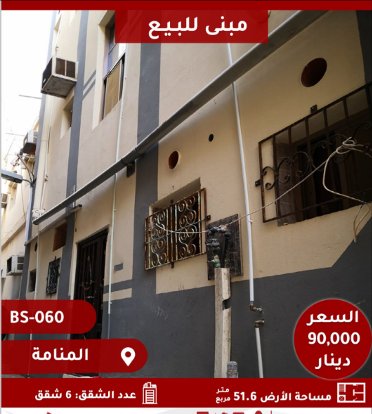 Building for sale in Manama