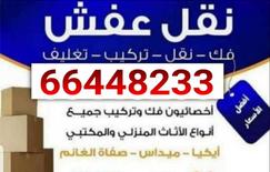 ابو محمود لنقل العفش