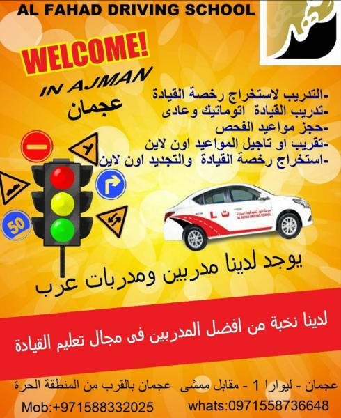 مطلوب مدرب ومدربة قيادة سيارات في عجمان