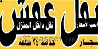 ابو مصطفى لنقل عفش