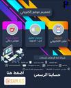 تصميم مواقع إلكترونيه وتطبيقات ايفون واندرويد...