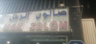 مطلوب موظفين النادي السياحي صالون لرجال