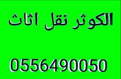Al Kawthar for moving Furniture