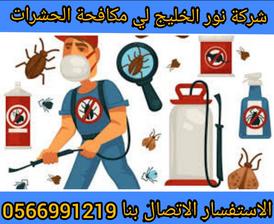 شركة نور الخليج لمكافحة الحشرات