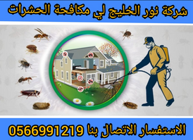 شركة نور الخليج لي مكافحة الحشرات