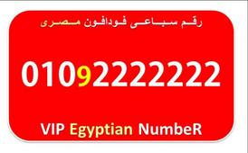 Vodafone special number seven for sale