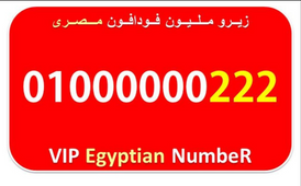 Vodafone special number for sale