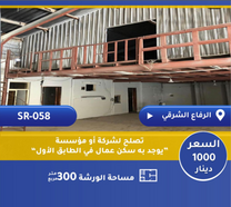 Workshop for rent in East Riffa