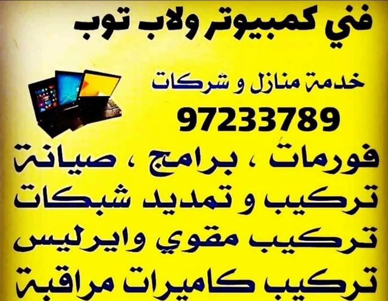 فني ٢٤ ساعه خدمة منازل وشركات جميع مناطق الكويت