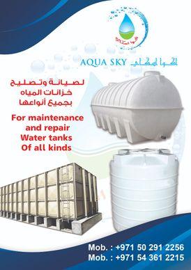 . اكو اسكى لصيانه وتصليح جميع انواع الخزانات المياه الفيبر جلاس