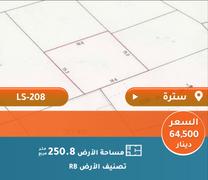 Land for sale in Al Suttrah