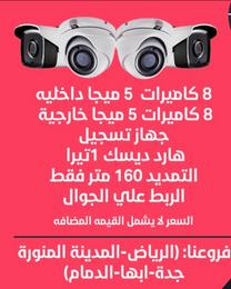 للبيع كاميرات مراقبة