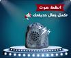 سماعات صخريه وعلى شكل تابلوه...