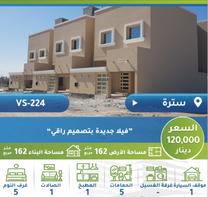 villa For sale 162 m in Sitra