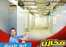 للإيجار مخزن 250م ببورسعيد فى التصنيع...