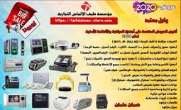 اجهزة مراقبة وحماية كاميرات مراقبة...