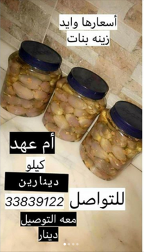 للبيع مقدوس سوري شغل منزلي