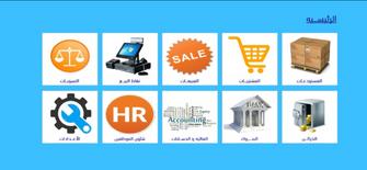 برامج مبيعات و اجهزة نقاط البيع لعام 2020...