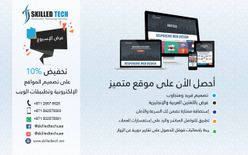 Skilled Tech Information Technology Services6