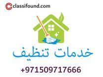 Al Basma Global Pest Control & Cleaning6