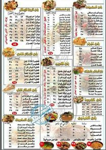 Eljazar Grill and Pastries0