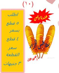 Eljazar Grill and Pastries1