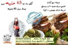 Eljazar Grill and Pastries10