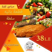 Eljazar Grill and Pastries2