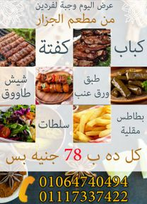 Eljazar Grill and Pastries3
