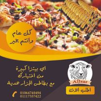 Eljazar Grill and Pastries4