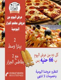 Eljazar Grill and Pastries6