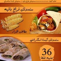 Eljazar Grill and Pastries7
