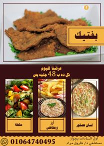 Eljazar Grill and Pastries9