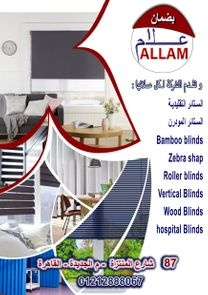 Prestige Allam Maintenance of office curtains and shish mat2
