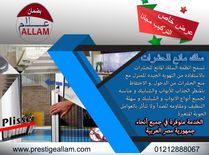 Prestige Allam Maintenance of office curtains and shish mat3