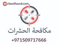 Al Nashamah cleaning service company0