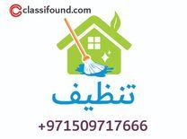 Al Nashamah cleaning service company1