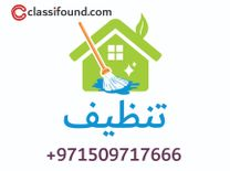 Yameen Technical cleaning service company2