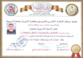 Speech Doctor for the treatment of speech and speech diseases 1