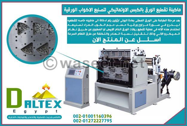 ماكينة تقطيع الورق بالكبس الاوتوماتيكي
