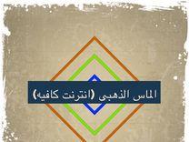 ALMASSAZZAHABI INTERNET CAFE0