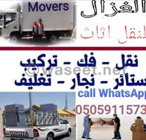 Al Ghazal Furniture in Abu Dhabi