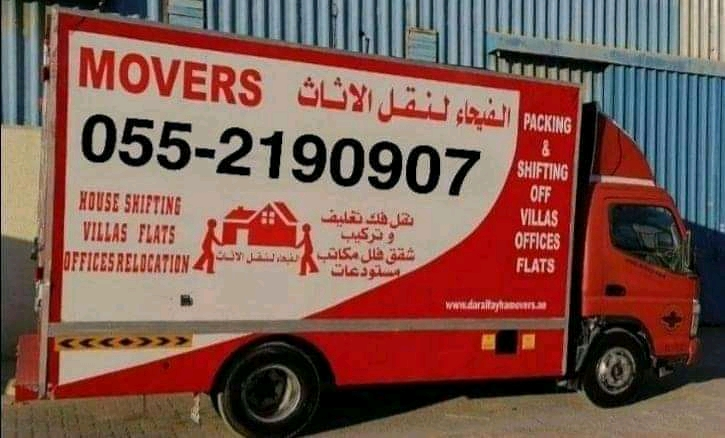 Daralfayha movers and packers